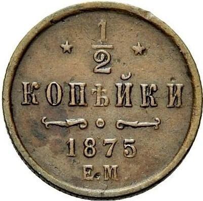 купить 1/2 копейки 1875 года ЕМ
