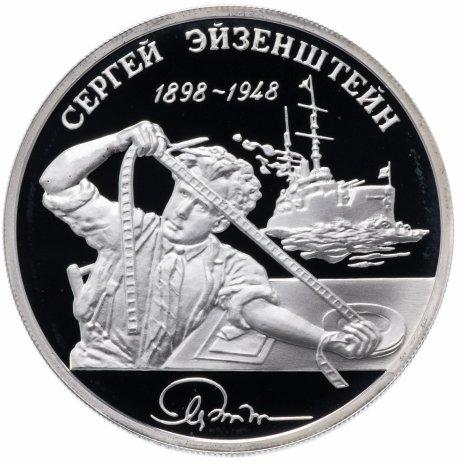 """купить 2 рубля 1998 ММД """"100-летие со дня рождения С.М. Эйзенштейна броненосец """"Потёмкин"""""""