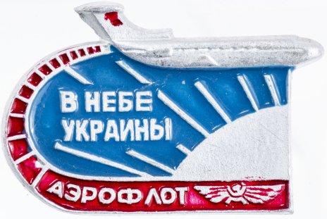 купить Значок Авиация СССР  Аэрофлот в небе Украины   (Разновидность случайная )