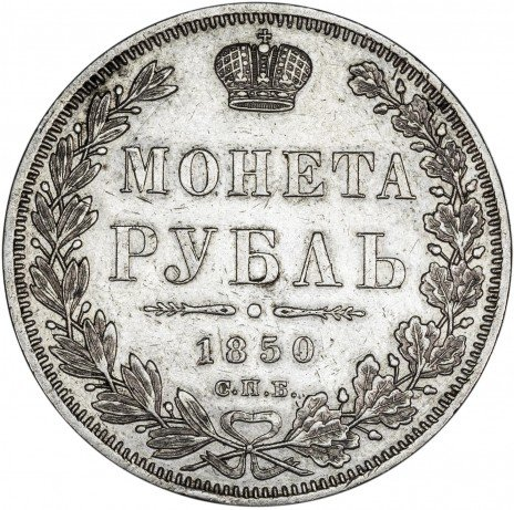 купить 1 рубль 1850 СПБ-ПА Св. Георгий без плаща