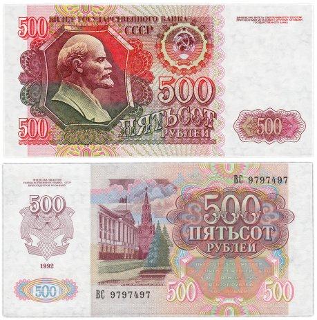 купить 500 рублей 1992 красивый номер 9797497 ПРЕСС