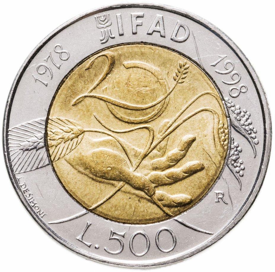 """купить Италия 500лир 1998 """"20 лет Всемирной продовольственной программе"""""""