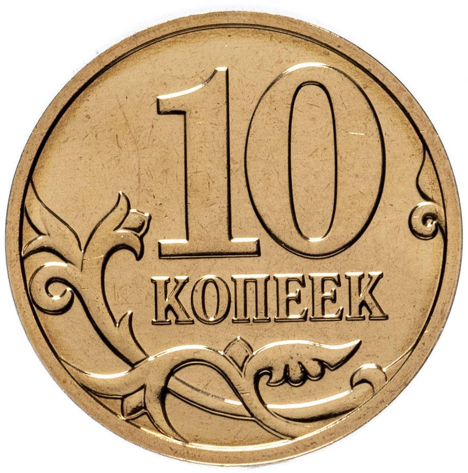 купить 10 копеек 2008 М