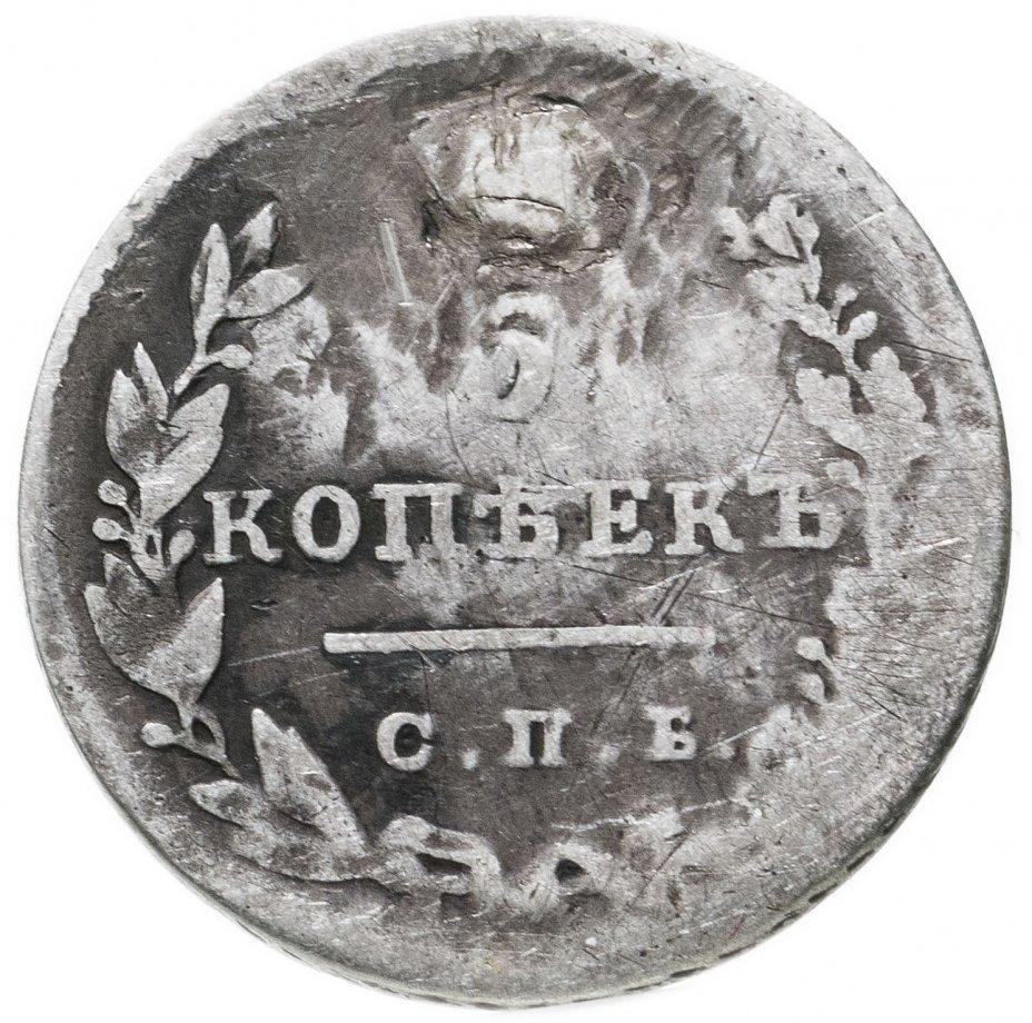 купить 5 копеек 1830 СПБ-НГ