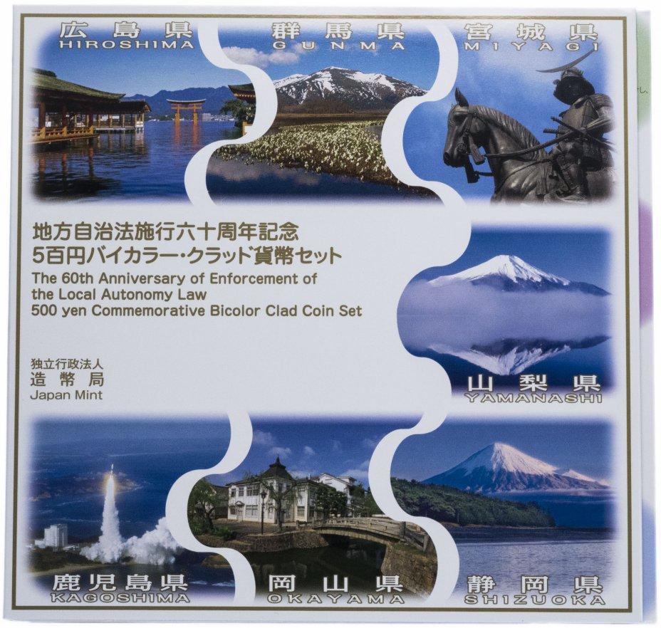 """купить Япония набор монет 2013 """"47 префектур Японии """" (7 монет) в буклете"""
