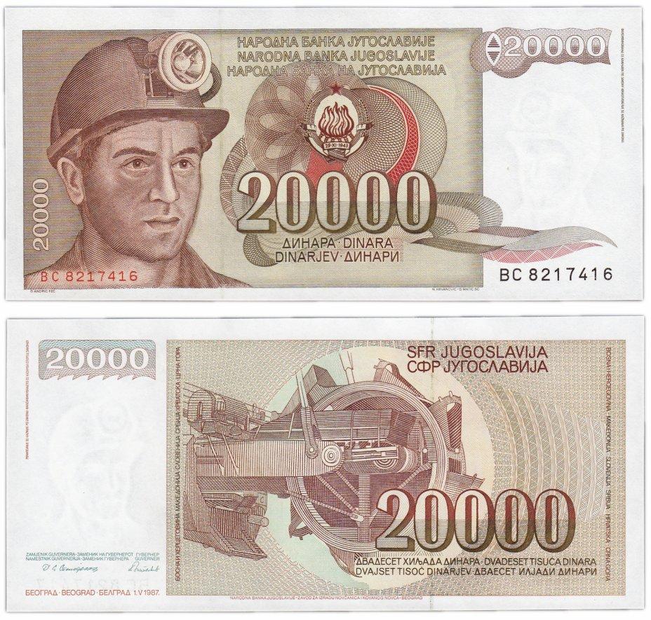 купить Югославия 20000 динар 1987 (Pick 95)