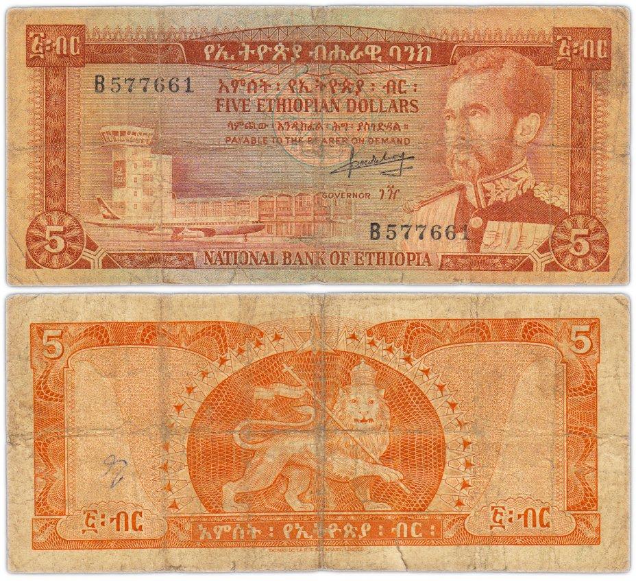 купить Эфиопия 5 быр 1966  (Pick 26)