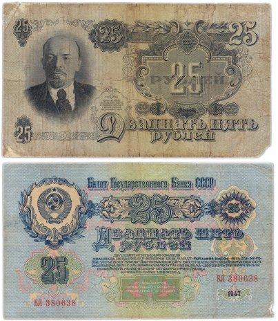 купить 25 рублей 1947 16 лент в гербе