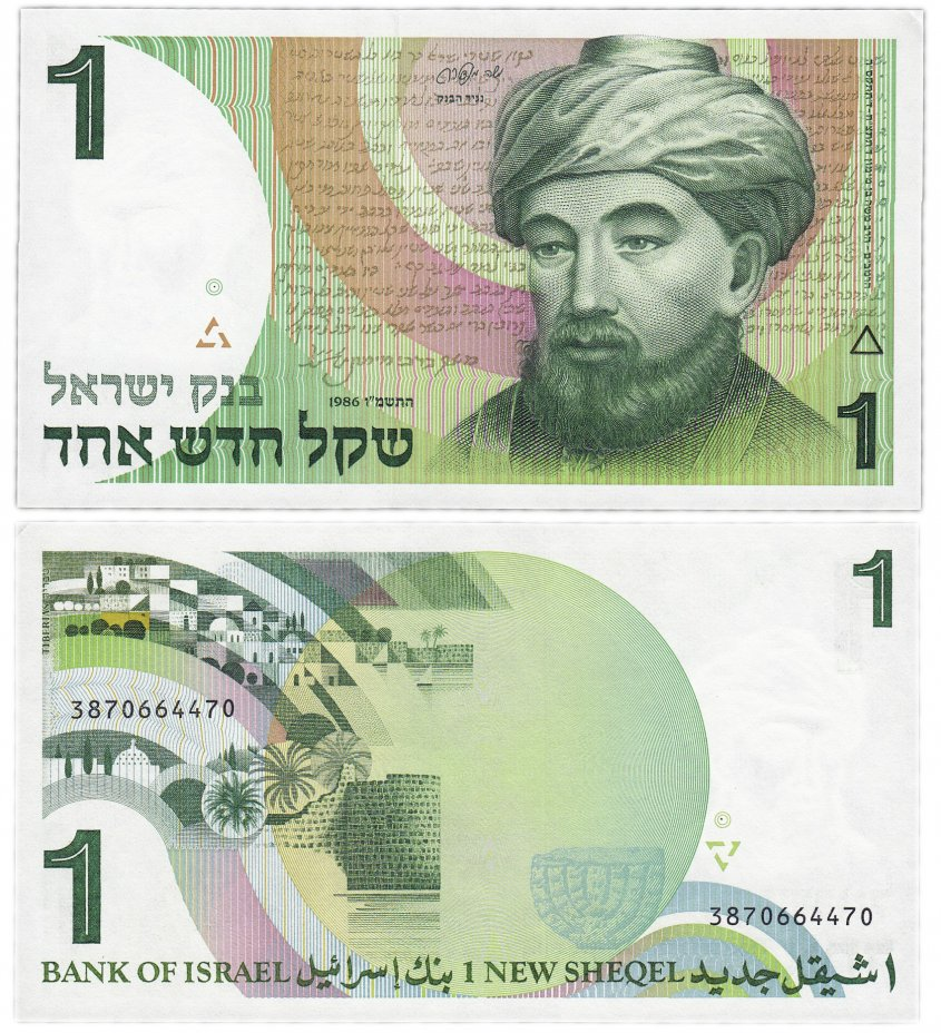 купить Израиль 1 новый шекель 1986 (Pick 51Aa)