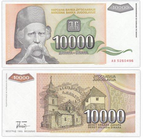 купить Югославия 10000 динар 1993 (Pick 129)