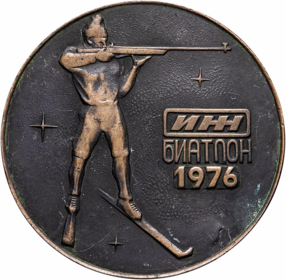 """купить Медаль настольная """"ИЖ. Биатлон-1976"""", медь, СССР, 1976 г."""