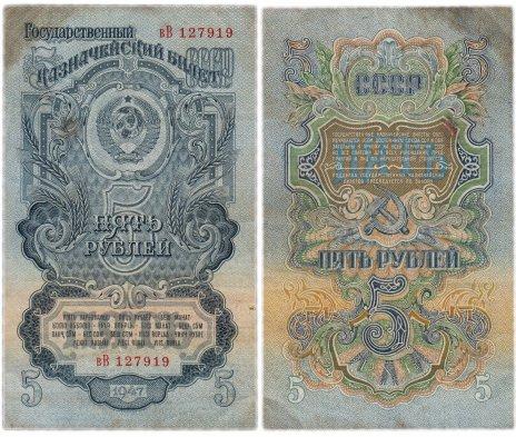 купить 5 рублей 1947 16 лент в гербе, 2-й тип шрифта, тип литер маленькая/Большая,  В47.5.7 по Засько