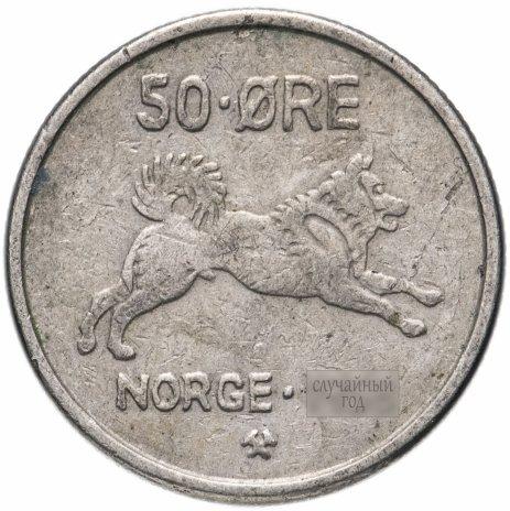 купить Норвегия 50 эре (ore) 1958-1973, случайная дата