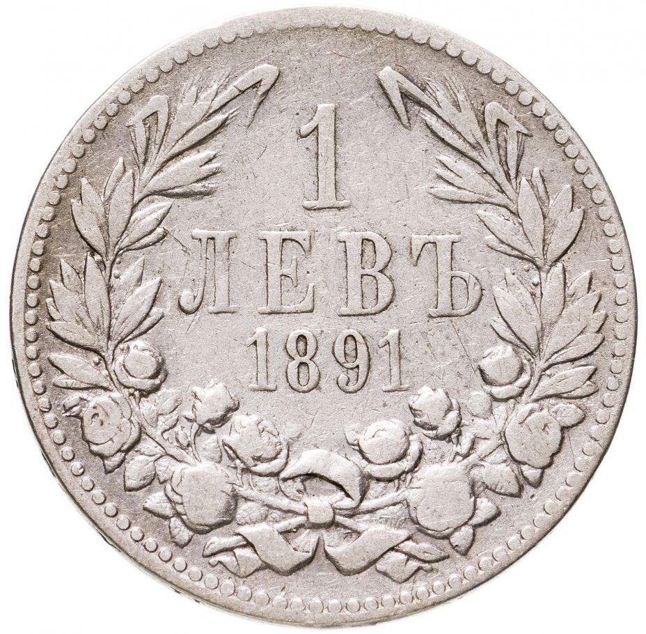 купить Болгария 1лев 1891