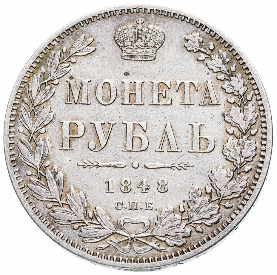 купить 1 рубль 1848 СПБ-HI  Св. Георгий в плаще