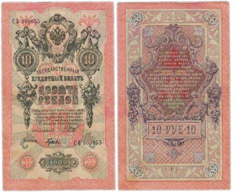 купить 10 рублей 1909 управляющий Шипов, кассир Гусев, красивый номер 300055