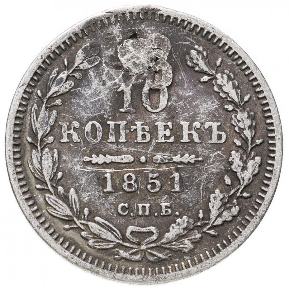 купить 10 копеек 1851 СПБ-ПА