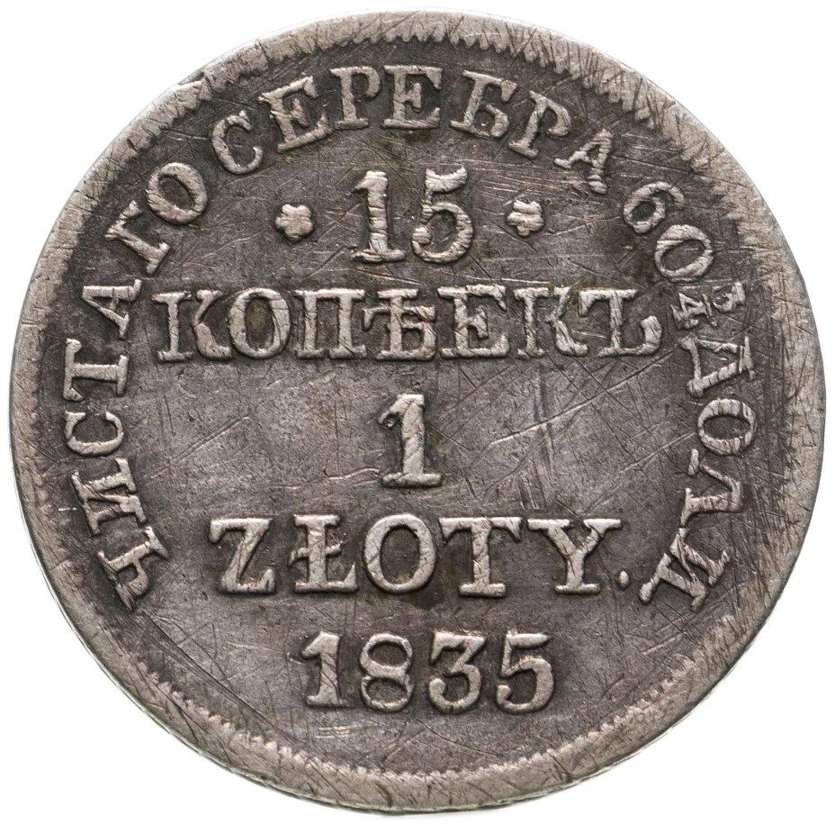 купить 15 копеек - 1 злотый 1835 MW русско-польские