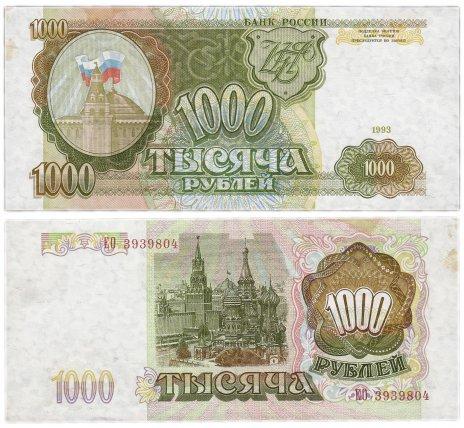 купить 1000 рублей 1993 литеры Большая/Большая, наклон звездных дорожек водяного знака вправо