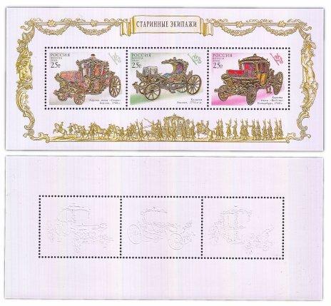купить Блок из 3-х почтовых марок выполненные в сериии «Старинные экипажи» с сертификатом 2002г.