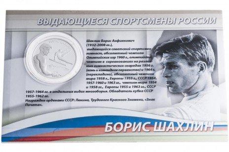 купить 2 рубля 2014 ММД Proof Шахлин Б.А. в буклете