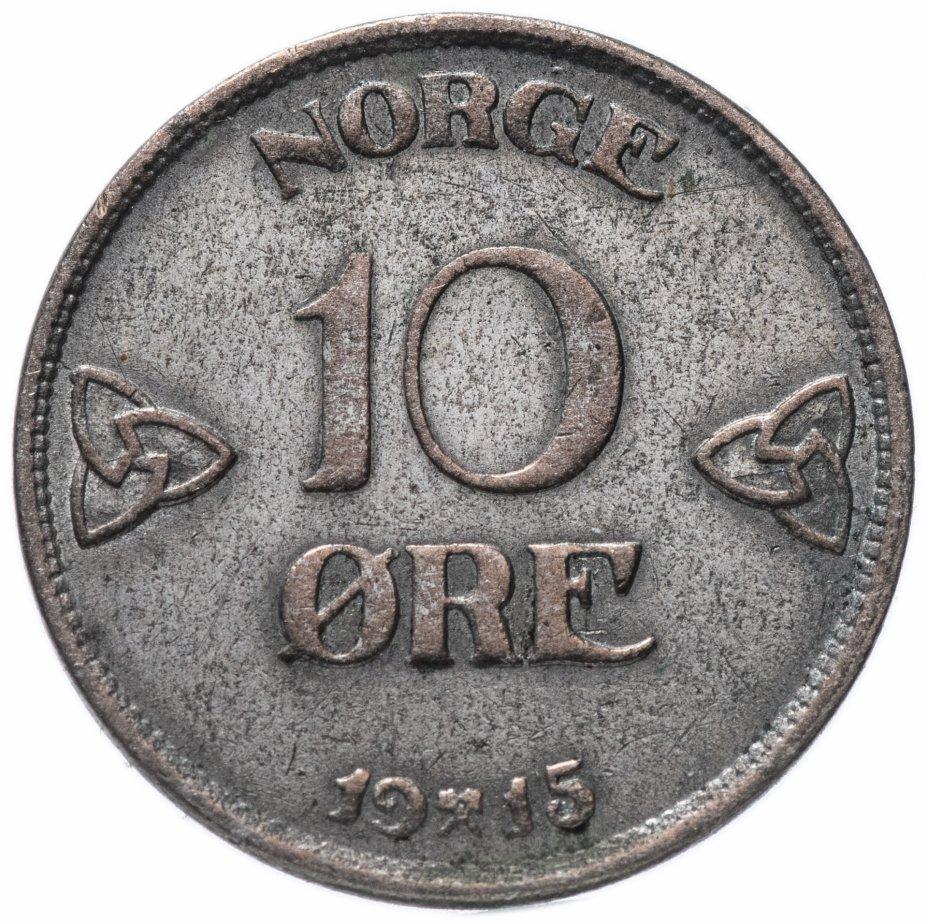 купить Норвегия 10 эре 1915