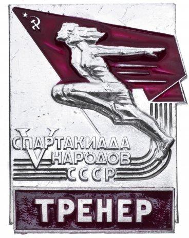 купить Знак V Спартакиада Народов СССР - Тренер (Разновидность случайная )