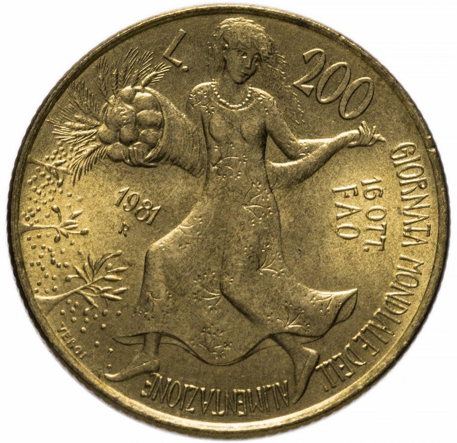 """купить Италия 200 лир 1981 """"ФАО - Всемирный день продовольствия"""""""