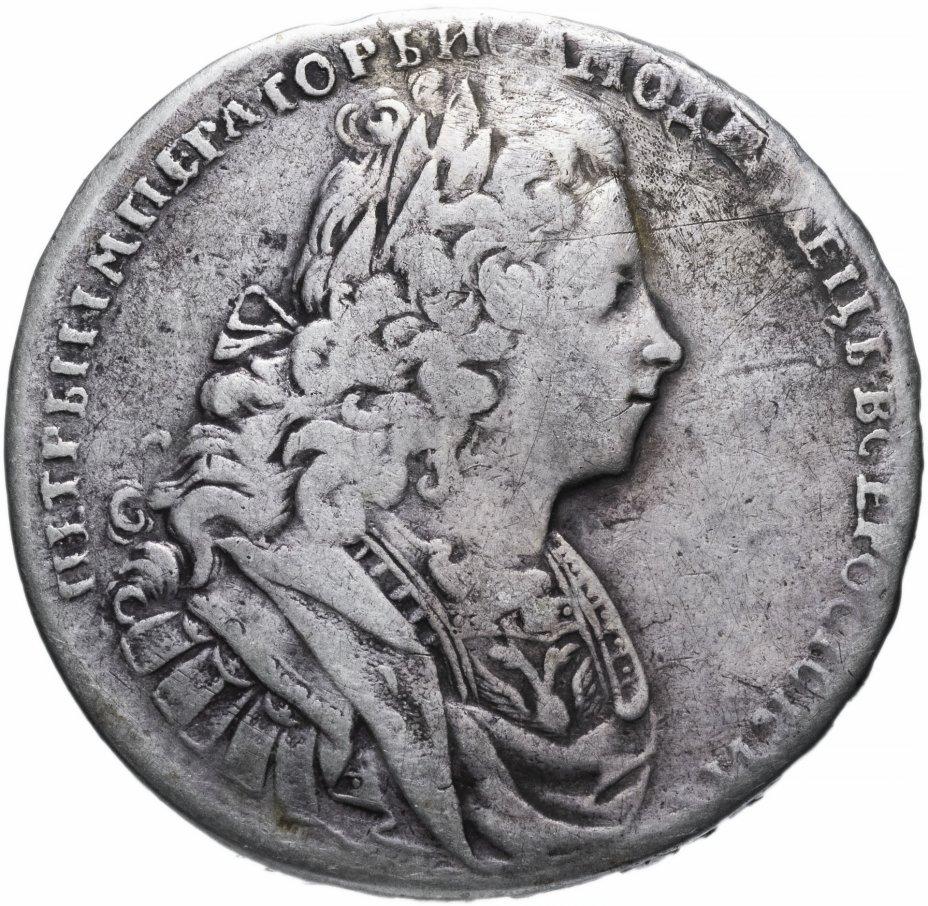 купить 1 рубль 1729    тип 1727 года, с бантом у венка