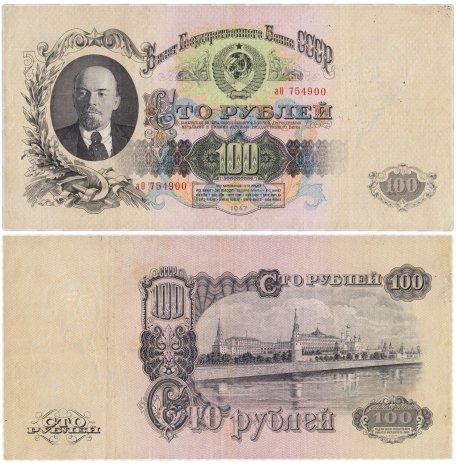 купить 100 рублей 1947 16 лент в гербе, 1-й тип шрифта, тип литер маленькая/Большая, В47.100.3А по Засько