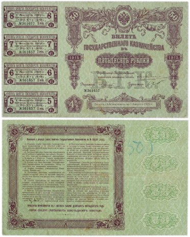 купить БГК Билет Государственного Казначейства 50 рублей 1915 с купонами, директор Небольсин
