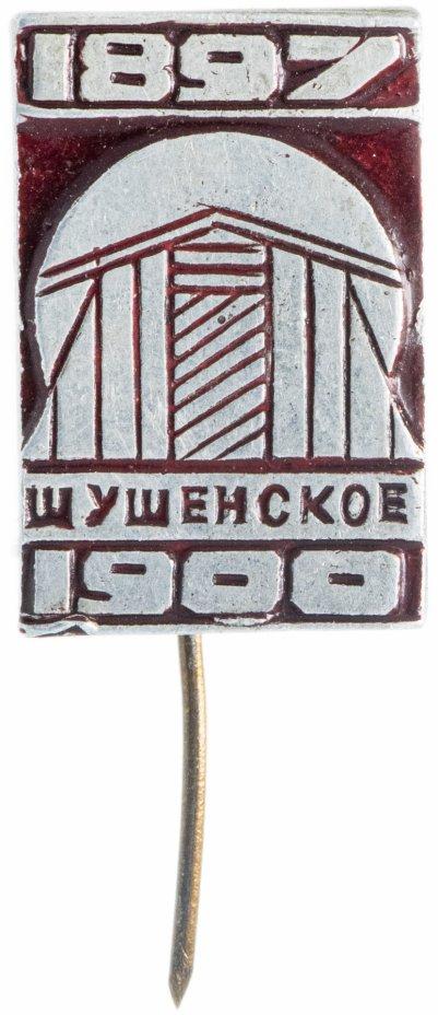 """купить Значок СССР 1967 г """"Шушенское"""", иголка"""