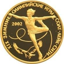 купить 50 рублей 2002 года СПМД Солт-Лейк Proof