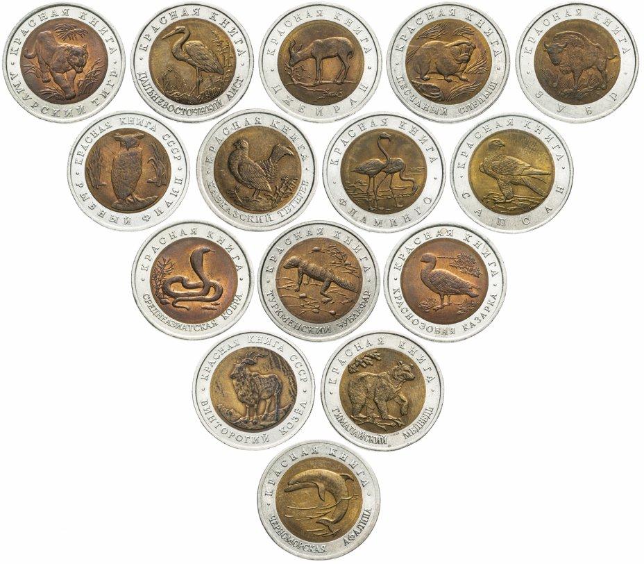 """купить Полный набор серии """"Красная книга"""" 1991-1994 (15 монет)"""