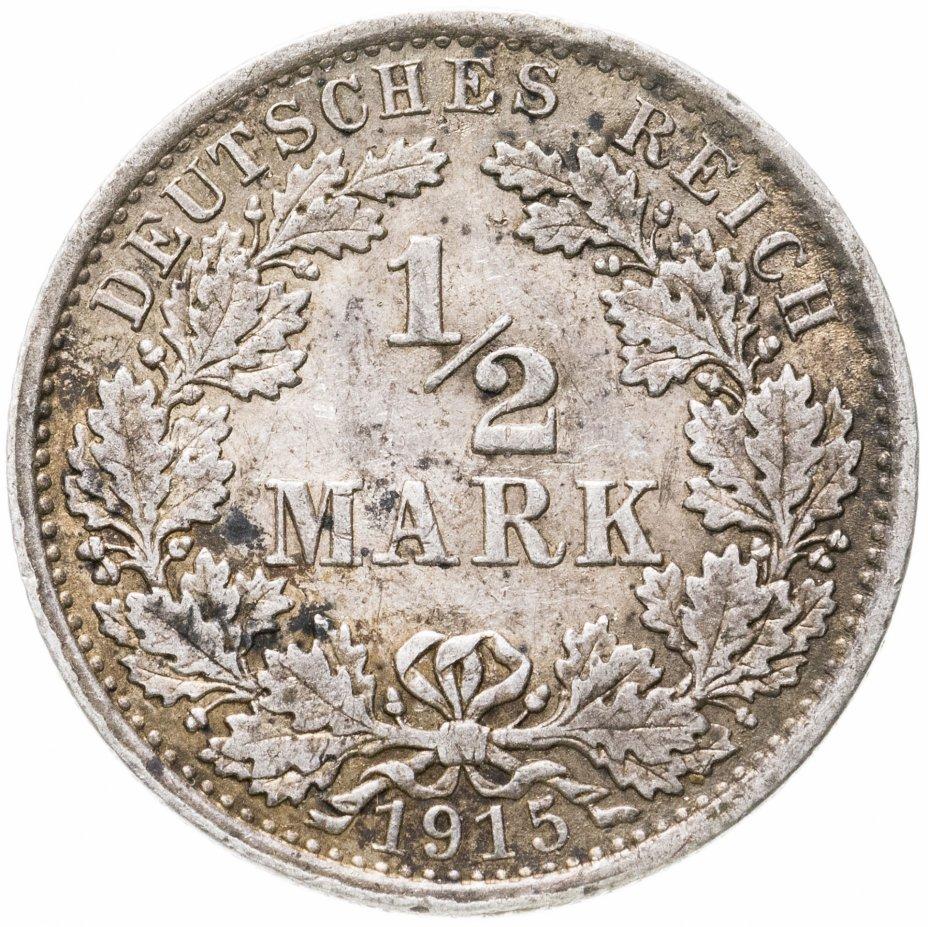 """купить Германия 1/2марки (mark) 1915 знак монетного двора: """"A"""" - Берлин"""