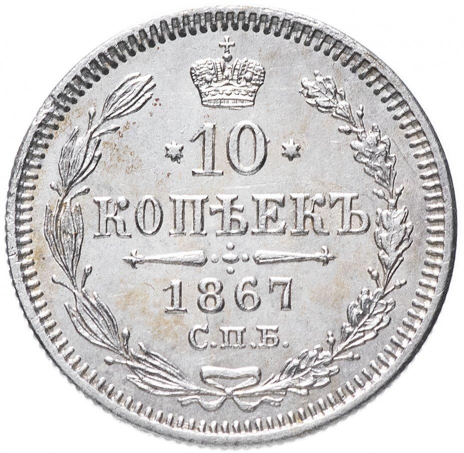купить 10 копеек 1867 СПБ-HI