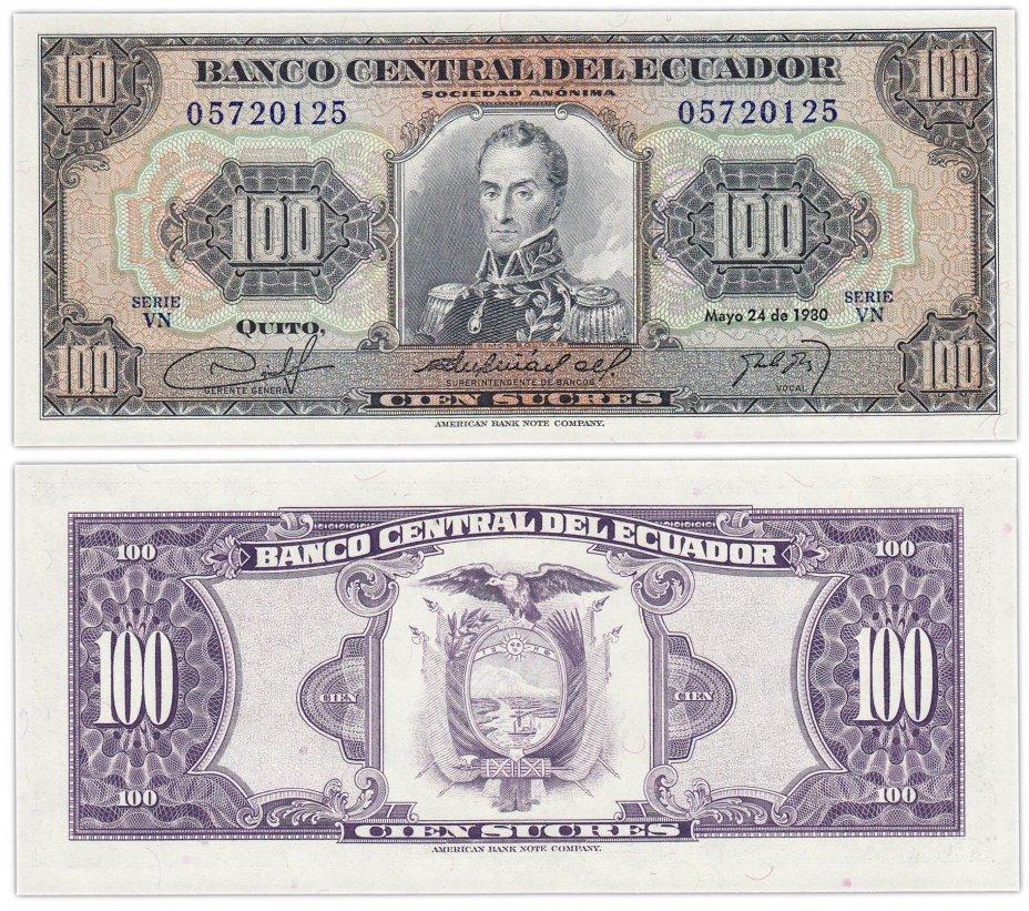 купить Эквадор 100 сукре 1980 (Pick 112a)
