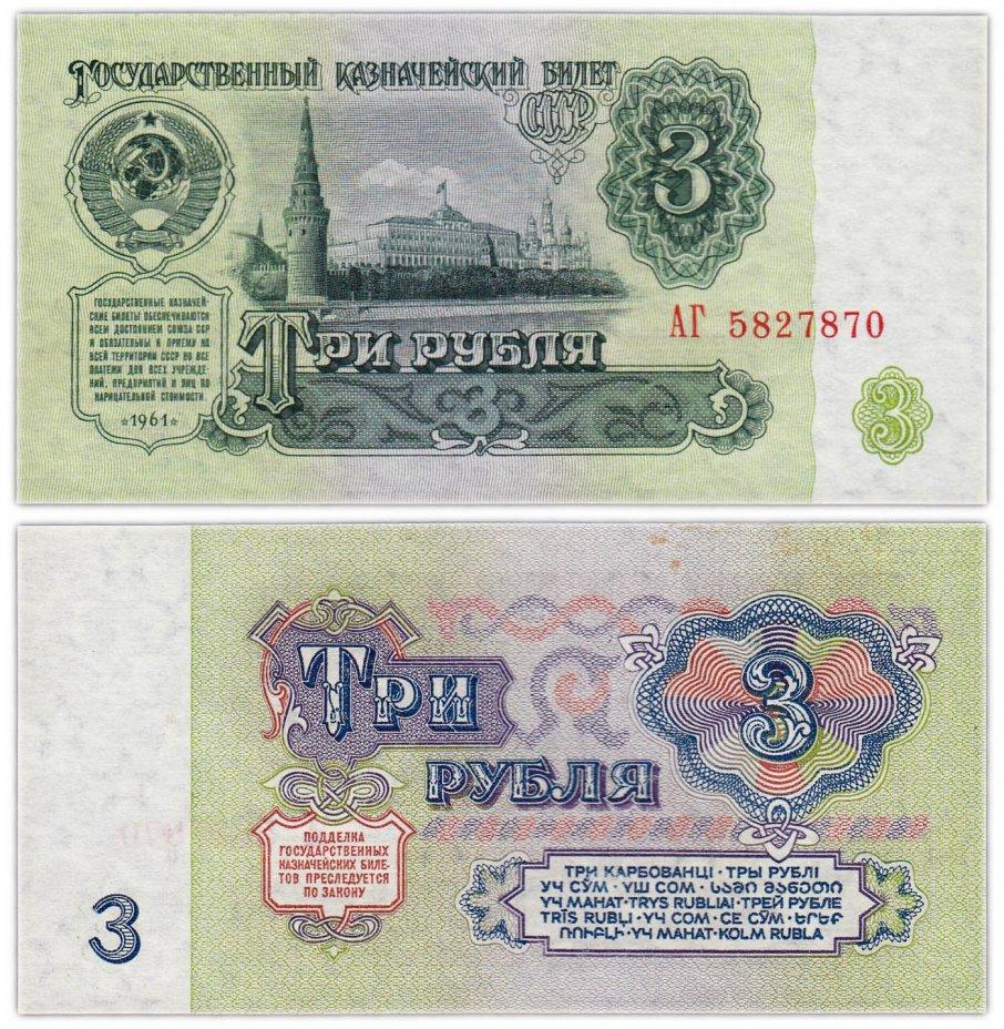 купить 3 рубля 1961 В3.1 по Засько, 1-й выпуск, стартовая серия АГ