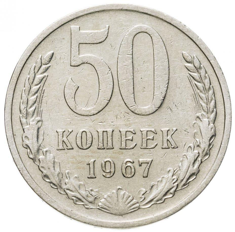 купить 50 копеек 1967