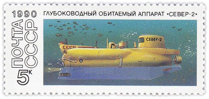 """купить 5 копеек 1990 """"Подводные аппараты: Глубоководный обитаемый аппарат """"Север-2"""""""