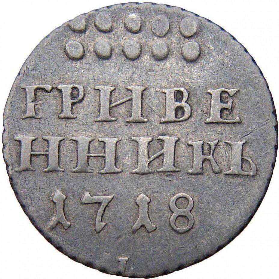 купить гривенник 1718 года L-L на лапе