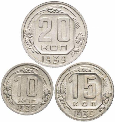 купить Набор монет 1939 года 10, 15 и 20 копеек (3 монеты) штемпельный блеск