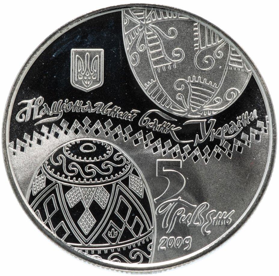 """купить Украина 5 гривен 2009 """"Украинская писанка (пасхальное яйцо)"""""""