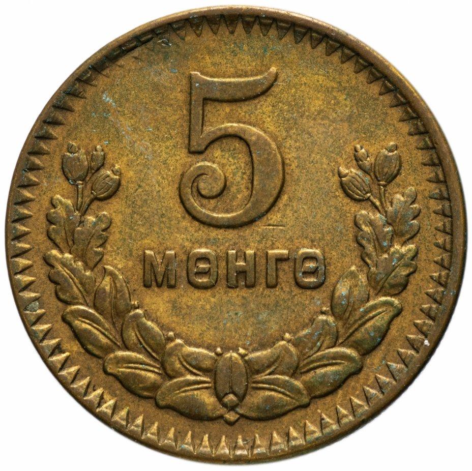 купить Монголия 5 мунгу 1945