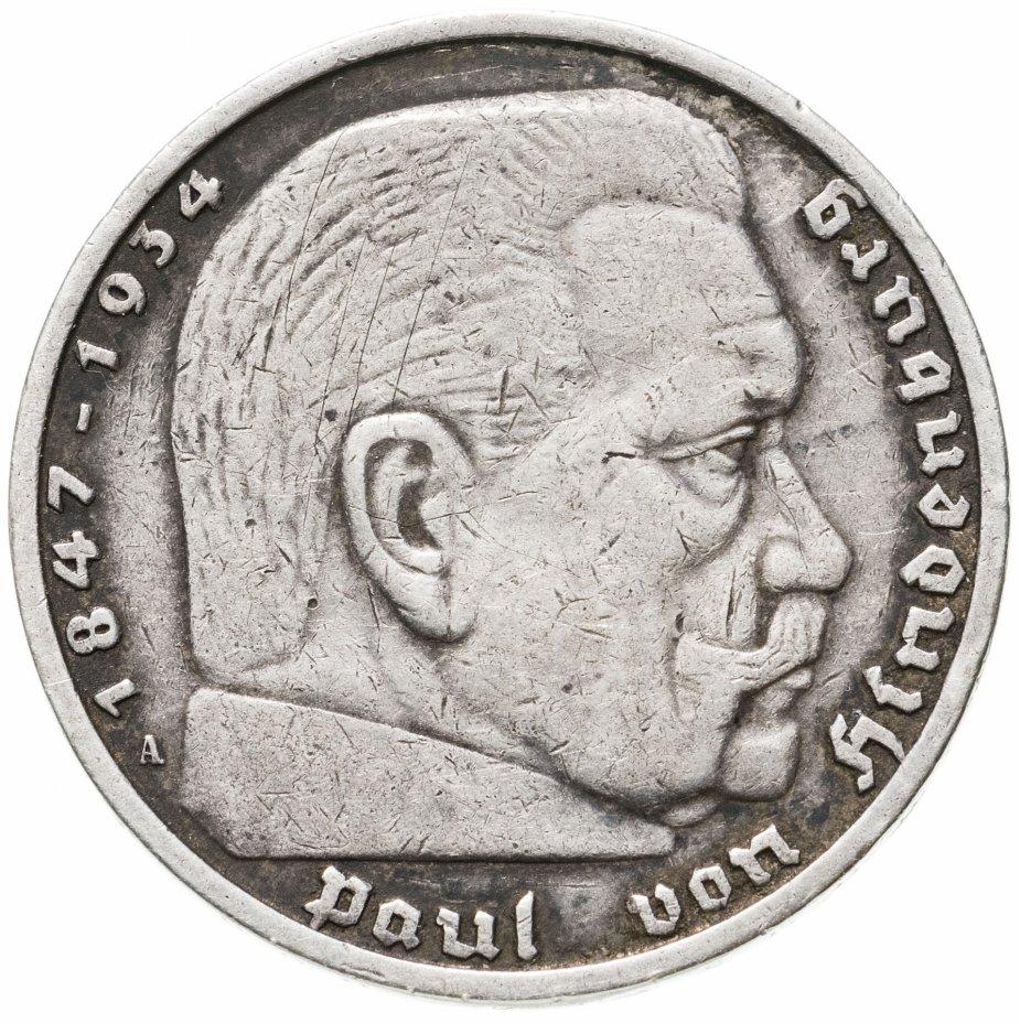 купить 5 рейхсмарок (reichsmark) 1936  Гинденбург Третий рейх, со свастикой
