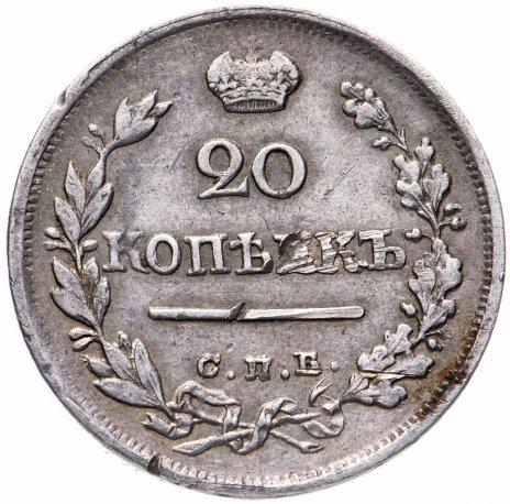 купить 20 копеек 1823 СПБ-ПД  реверс корона широкая