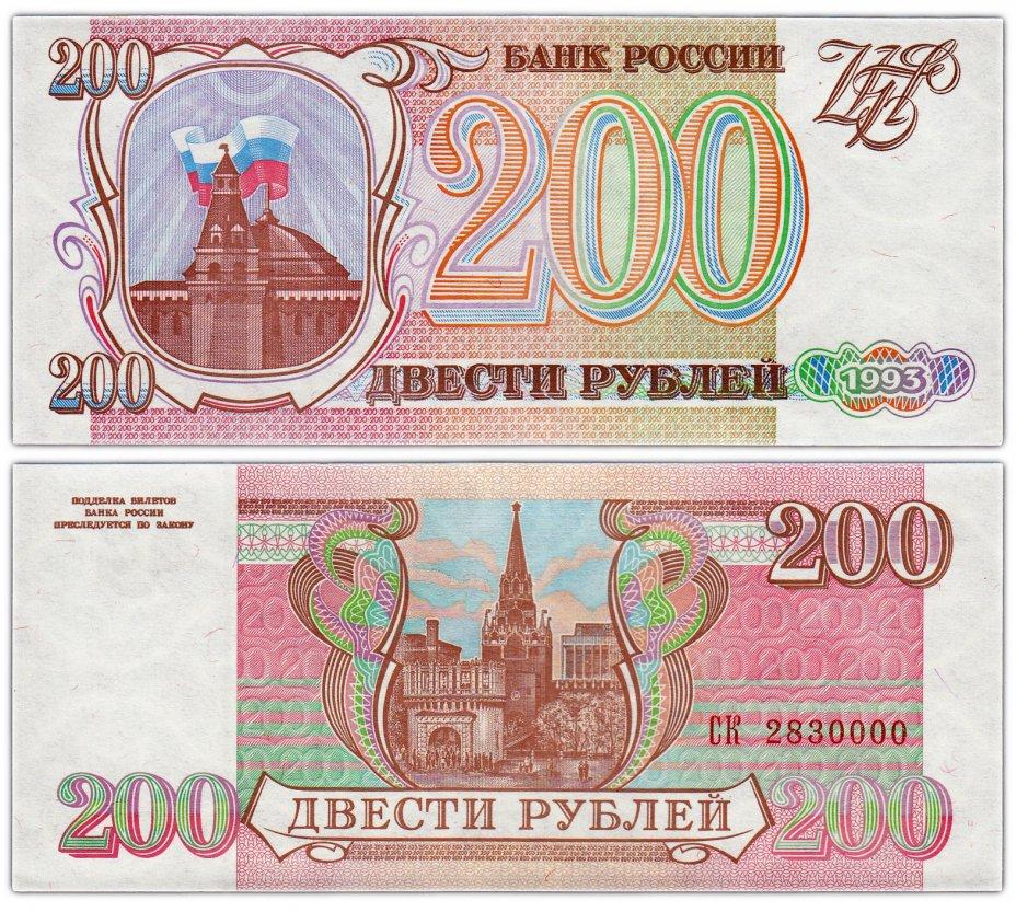 купить 200 рублей 1993 красивый номер 2830000