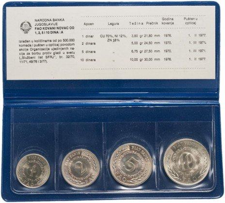 купить Югославия набор монет 1970-1976 (4 штуки в буклете) ФАО