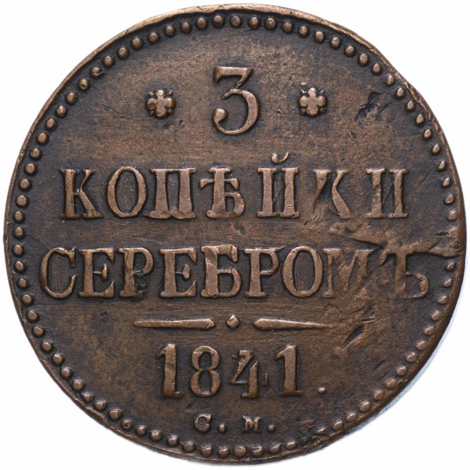 купить 3 копейки 1841 СМ