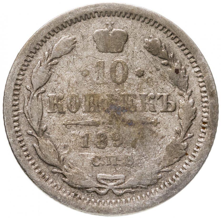 купить 10 копеек 1897 СПБ-АГ